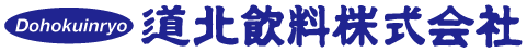 道北飲料株式会社